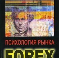Томас Оберлехнер «Психология рынка Forex»
