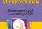Тони Бьюзен «10 способов стать убедительным»