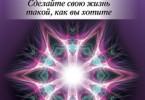 Уэйн Дайер «Энергия намерения»