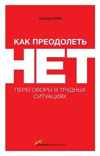 Уилльям Юри «Как преодолеть НЕТ: переговоры в трудных ситуациях»