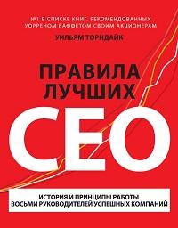 Уильям Торндайк «Правила лучших CEO. История и принципы работы восьми руководителей успешных компаний»