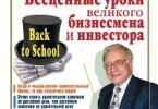 Уоррен Баффет «Назад в школу! Бесценные уроки великого бизнесмена и инвестора»
