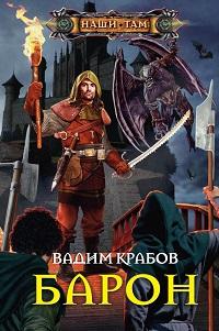 Вадим Крабов «Барон»