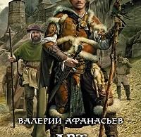 Валерий Афанасьев «Арт. Путь правителя»
