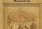Валерий Введенский «Мертвый час»