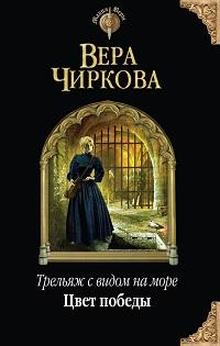 Вера Чиркова «Цвет победы»