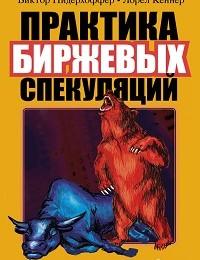 Виктор Нидерхоффер, Лорел Кеннер «Практика биржевых спекуляций»