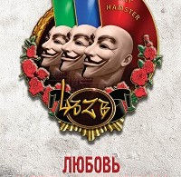 Виктор Пелевин «Любовь для трем цукербринам»