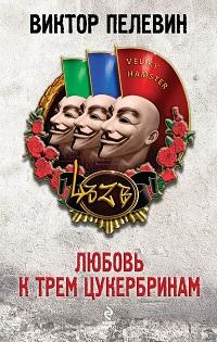 Виктор Пелевин «Любовь к трем цукербринам»