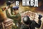 Виктор Побережных ««Попаданец» в НКВД. Горячий июнь 1941-го»