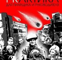 Виктор Таничев «PRАКТИКА для пиарщика и руководителя»