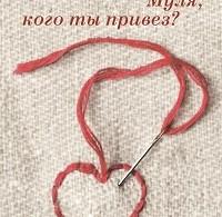 Виктория Токарева «Муля, кого ты привез? (сборник)»