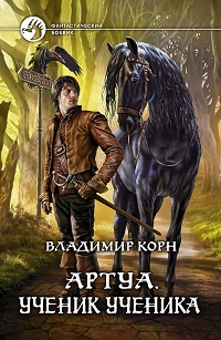 Владимир Корн «Артуа. Ученик ученика»