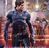 Владимир Поселягин «Беглец»