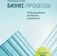 Владимир Репин «Бизнес-процессы. Моделирование, внедрение, управление»