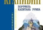 Владислав Крапивин ««Чоки-чок» или Рыцарь Прозрачного Кота»