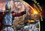 Владислав Стрелков ««Огненное зелье». Град Китеж против Батыя»