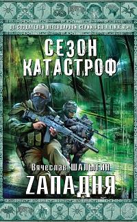 Вячеслав Шалыгин «Zападня»