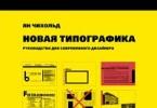 Ян Чихольд «Новая типографика. Руководство для современного дизайнера»