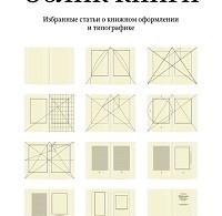 Ян Чихольд «Облик книги»