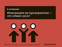 Ян Кермадек «Инновации на предприятии – это общее дело!»