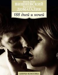 Януш Вишневский, Малгожата Домагалик «188 дней и ночей»