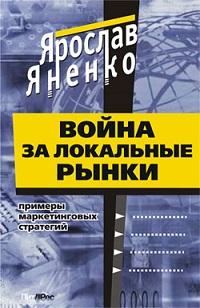 Ярослав Яненко «Война за локальные рынки: примеры маркетинговых стратегий»