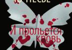 Ю Несбё «Ипрольется кровь»