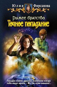 Юлия Фирсанова «Точное попадание»
