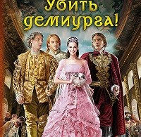 Юлия Фирсанова «Убить демиурга!»