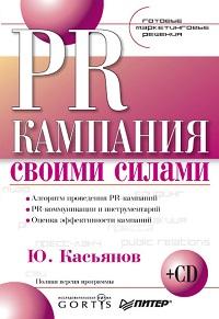 Юрий Касьянов «PR-кампания своими силами»