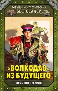 Юрий Корчевский ««Волкодав» из будущего»