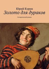 Юрий Курик «Золото для дураков»