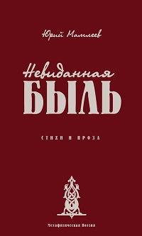 Юрий Мамлеев «Невиданная Быль. Стихи и проза»