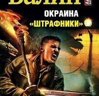 Юрий Валин ««Штрафники»»
