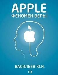 Юрий Васильев «Apple. Феномен веры»