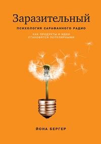 Йона Бергер «Заразительный. Психология сарафанного радио. Как продукты и идеи становятся популярными»