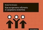 Жозеф-Люк Блондель «Как встретить, обучить и удержать новичка»