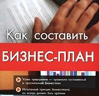 «Бизнес-планирование: как составить бизнес-план» Денис Шевчук