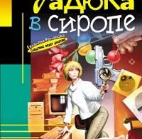 «Гадюка в сиропе» Дарья Донцова