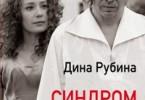 «Синдром Петрушки» Дина Рубина