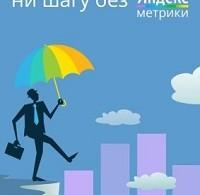 «Бизнес-аналитика: ни шагу без Яндекс.Метрики!» Сервис 1PS