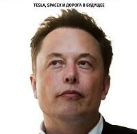 Эшли Вэнс «Илон Маск: Tesla, SpaceX и дорога в будущее»