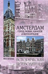 «Амстердам. Город любви, каналов и велосипедов» Юлия Антонова