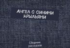 «Ангел с синими крыльями» Гриша Афанасьев