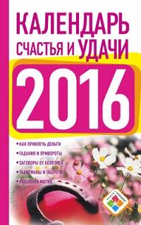 «Календарь счастья и удачи на 2016 год. Календарь везения и успеха на 2016 год» Екатерина Зайцева