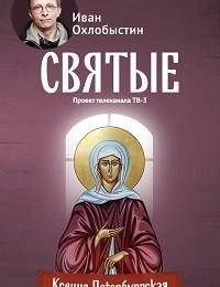 «Ксения Петербургская» Иван Охлобыстин