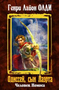 «Одиссей, сын Лаэрта. Человек Номоса» Генри Олди