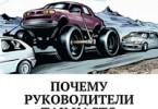 «Почему руководители так часто ошибаются?» Елена Бреслав
