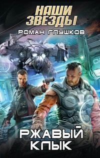 «Ржавый Клык» Роман Глушков